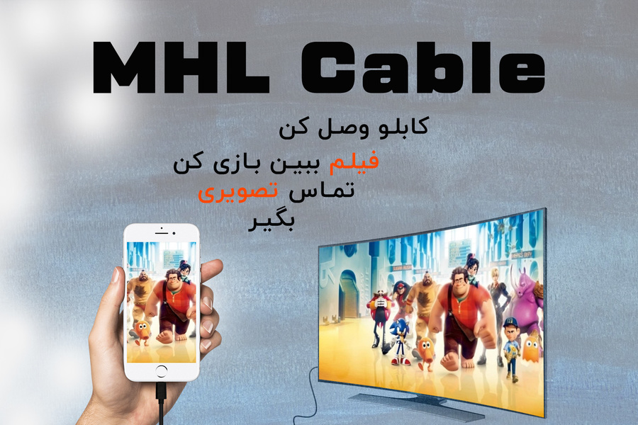 MHL-Cable